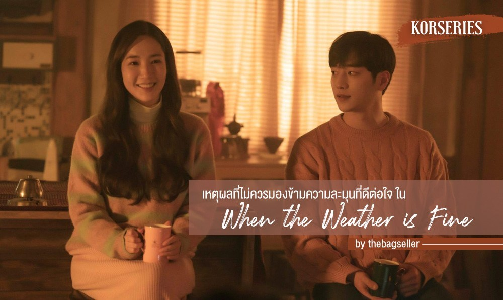 รีวิว When the Weather is Fine